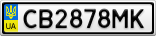 Номерной знак - CB2878MK