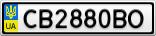 Номерной знак - CB2880BO