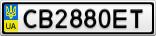 Номерной знак - CB2880ET