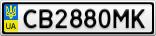 Номерной знак - CB2880MK