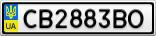 Номерной знак - CB2883BO