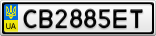 Номерной знак - CB2885ET