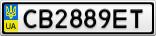 Номерной знак - CB2889ET