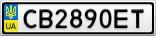Номерной знак - CB2890ET