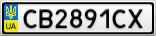 Номерной знак - CB2891CX