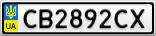 Номерной знак - CB2892CX