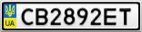 Номерной знак - CB2892ET