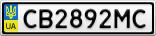 Номерной знак - CB2892MC