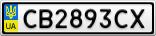 Номерной знак - CB2893CX