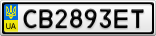 Номерной знак - CB2893ET