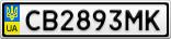 Номерной знак - CB2893MK