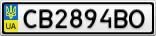 Номерной знак - CB2894BO