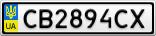 Номерной знак - CB2894CX