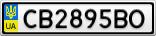 Номерной знак - CB2895BO