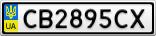 Номерной знак - CB2895CX