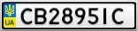 Номерной знак - CB2895IC