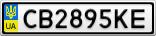 Номерной знак - CB2895KE