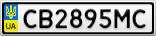 Номерной знак - CB2895MC