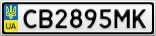 Номерной знак - CB2895MK