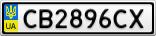 Номерной знак - CB2896CX