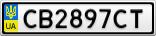 Номерной знак - CB2897CT