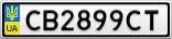 Номерной знак - CB2899CT