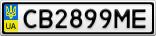 Номерной знак - CB2899ME