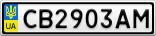 Номерной знак - CB2903AM
