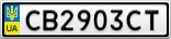 Номерной знак - CB2903CT