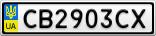 Номерной знак - CB2903CX
