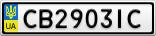 Номерной знак - CB2903IC