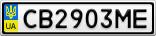Номерной знак - CB2903ME