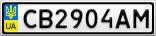 Номерной знак - CB2904AM