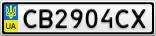 Номерной знак - CB2904CX