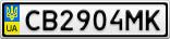 Номерной знак - CB2904MK