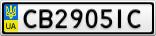 Номерной знак - CB2905IC