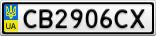 Номерной знак - CB2906CX