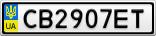 Номерной знак - CB2907ET