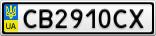 Номерной знак - CB2910CX