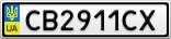 Номерной знак - CB2911CX