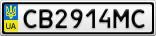 Номерной знак - CB2914MC