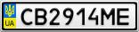 Номерной знак - CB2914ME