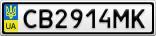 Номерной знак - CB2914MK