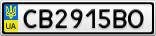 Номерной знак - CB2915BO