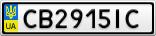 Номерной знак - CB2915IC
