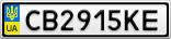 Номерной знак - CB2915KE
