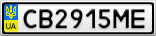 Номерной знак - CB2915ME