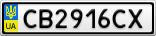 Номерной знак - CB2916CX