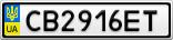 Номерной знак - CB2916ET
