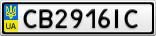 Номерной знак - CB2916IC